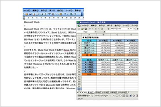 Word初級コース/Excel初級コース